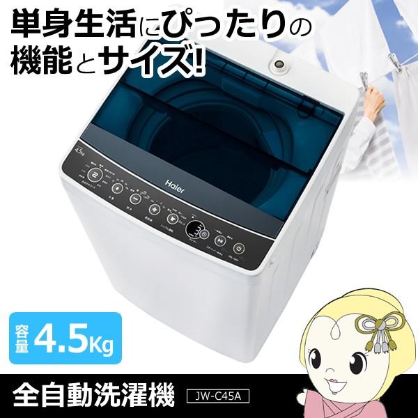 JW-C45A-K ハイアール 全自動洗濯機 4.5kg 新生活...
