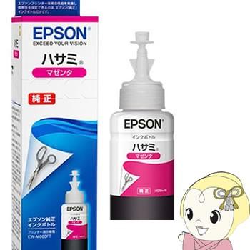 HSM-M エプソン 純正 インクボトル ハサミ マゼン...