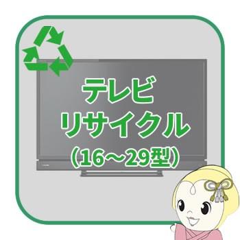 リサイクル テレビ 16型以上29型以下【回収のみ、...