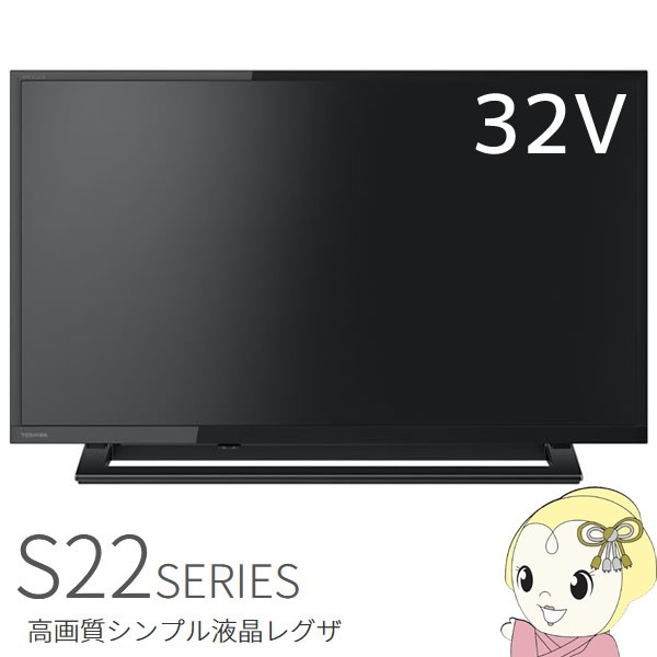 在庫僅少 32S22 東芝 液晶テレビ32V型 REGZA S22...