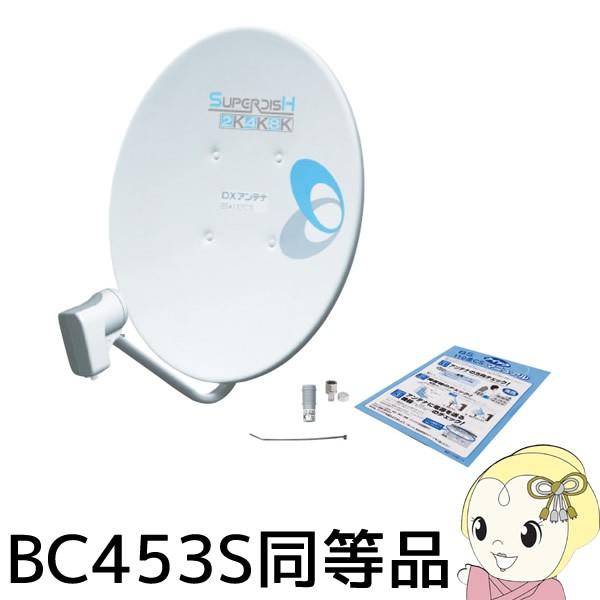 BC45AS DXアンテナ 4K8K対応BS・110度CSアンテナ ...