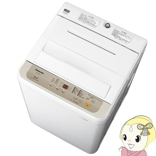 在庫僅少 NA-F50B12-N パナソニック 全自動洗濯機5kg (バスポンプなし) シャンパン