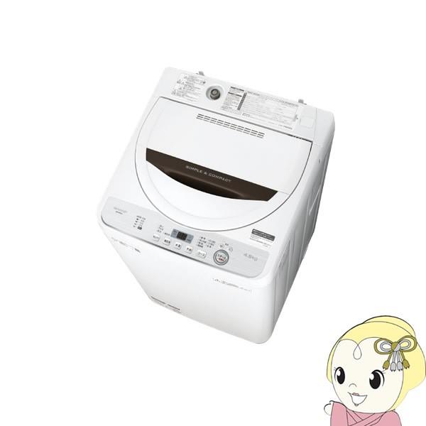 在庫限り ES-GE4C-T シャープ 全自動洗濯機 4.5kg ブラウン系