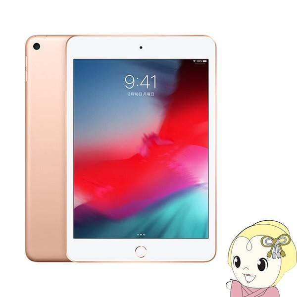 Apple iPad mini 7.9インチ 第5世代 Wi-Fi 256GB ...