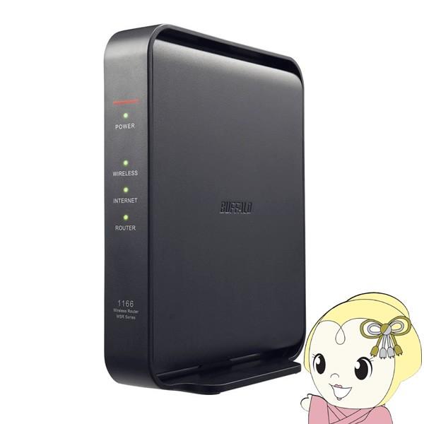 在庫僅少 バッファロー 無線LAN Wi-Fiルーター ...