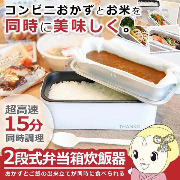 THANKO サンコー 2段式超高速弁当箱炊飯器 1合炊...