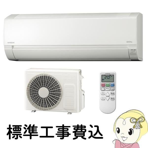 エアコン 【標準工事費込】日立 ルームエアコン 1...