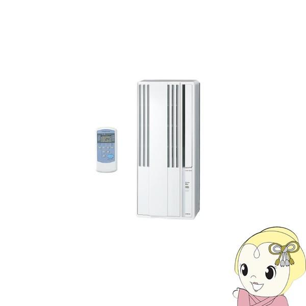 在庫僅少 【冷房専用】 コロナ 窓用 ウインドエ...
