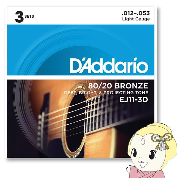 在庫あり ダダリオ アコースティックギター弦 3...