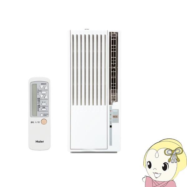 【冷房専用】 ハイアール 窓用エアコン 4〜6畳 マ...
