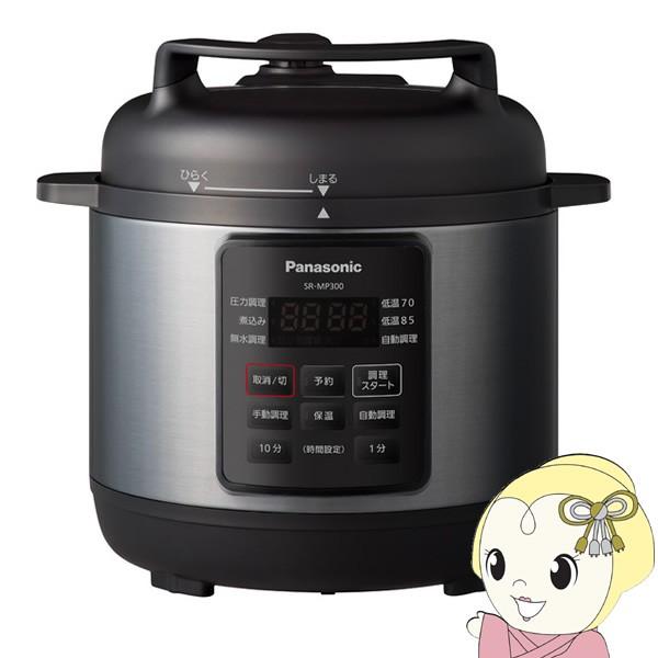 [予約]SR-MP300-K パナソニック 電気圧力なべ ブ...