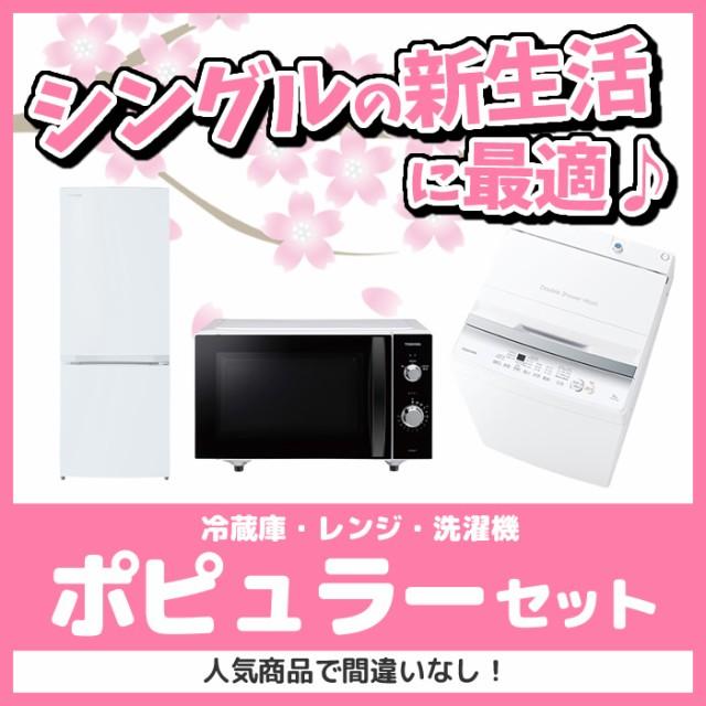 冷蔵庫・洗濯機・レンジ 新品 ポピュラー家電セット 3点 シングル・一人暮らし・新生活に