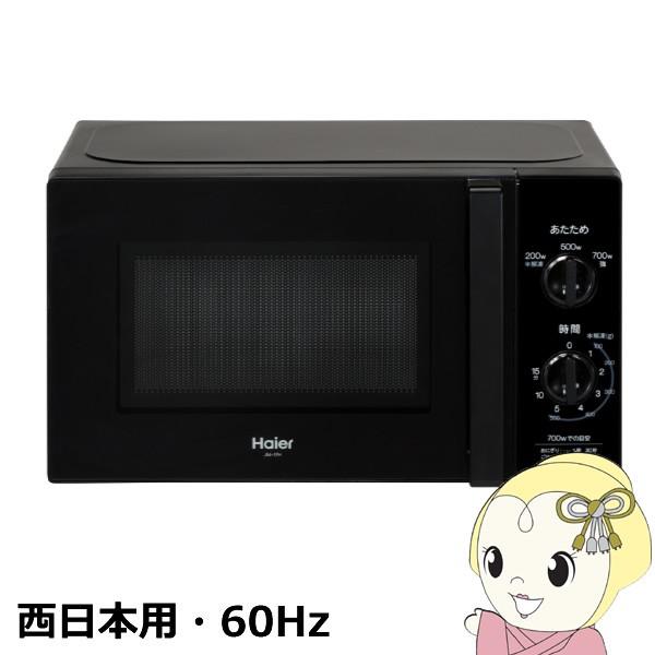【西日本用・60Hz】JM-17H-60-K ハイアール 電子...