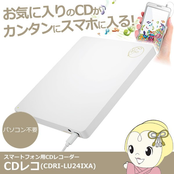 【在庫あり】CDレコ CDRI-LU24IXA アイ・オー・デ...