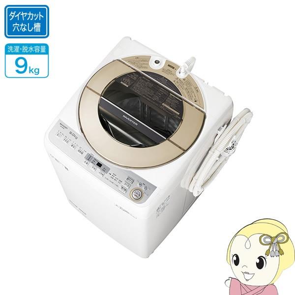 [予約]ES-GV9C-N シャープ 全自動洗濯機9kg 穴なし槽 ゴールド系