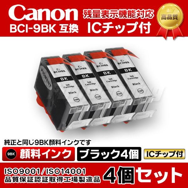 【メール便送料無料】CANON キャノンプリンターイ...