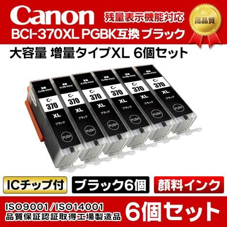 【メール便送料無料】 CANON キャノンプリンター...