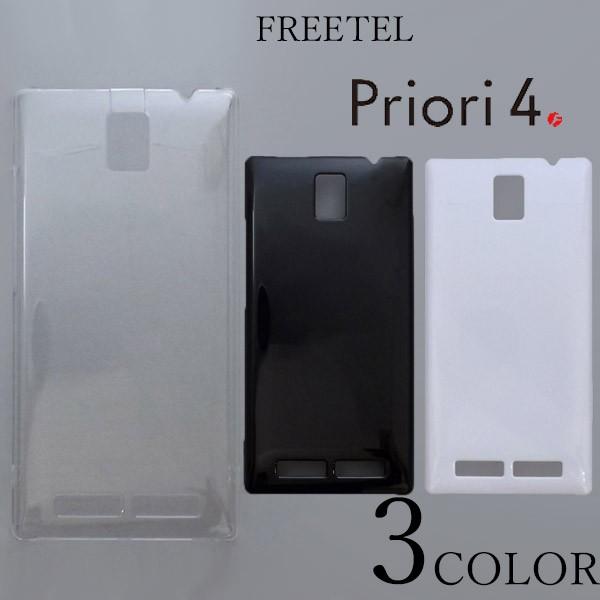 FREETEL Priori4   ケースカバー 無地 スマートフ...