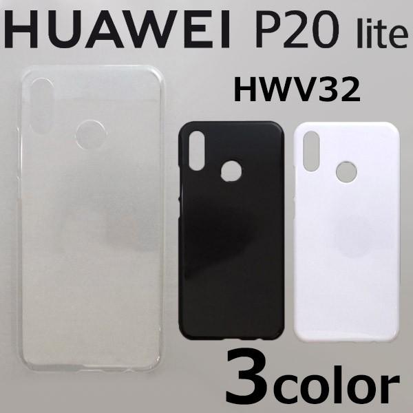 HUAWEI P20 lite HWV32 ケースカバー 無地 スマー...