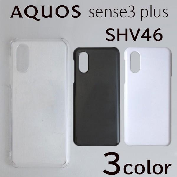 AQUOS sense3 plus SHV46/SH-RM11 ケースカバー ...