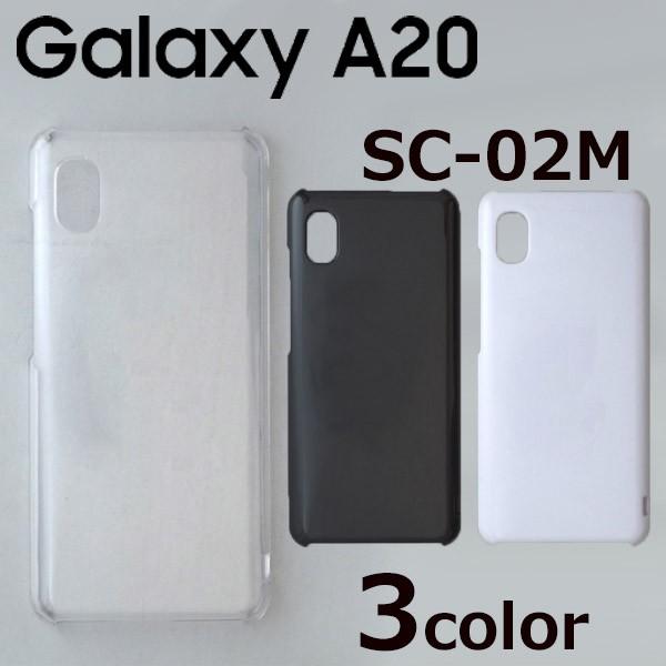 Galaxy A20 SC-02M/SCV46 ケースカバー 無地 スマ...