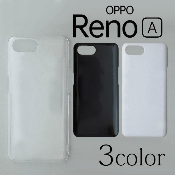 OPPO Reno A ケースカバー 無地 スマートフォンケ...