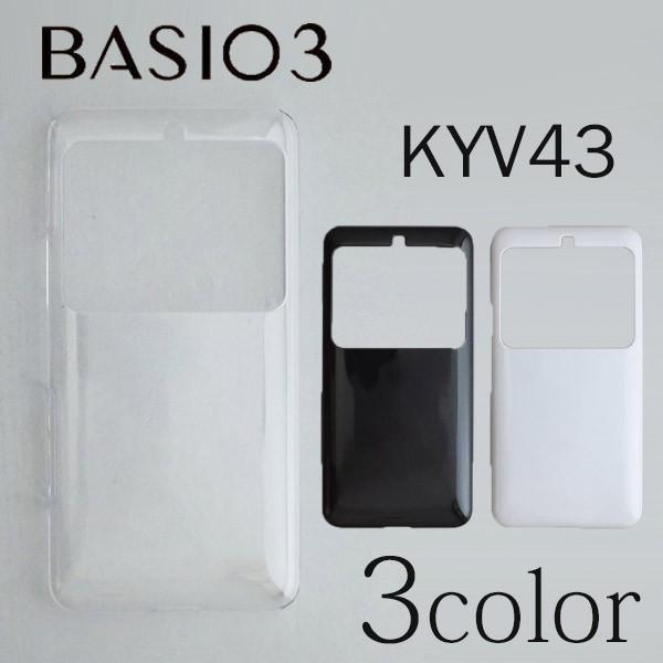 BASIO3 KYV43 ケースカバー 無地 スマートフォン...