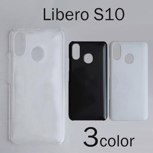 Libero S10 901ZT ケースカバー 無地 スマートフ...