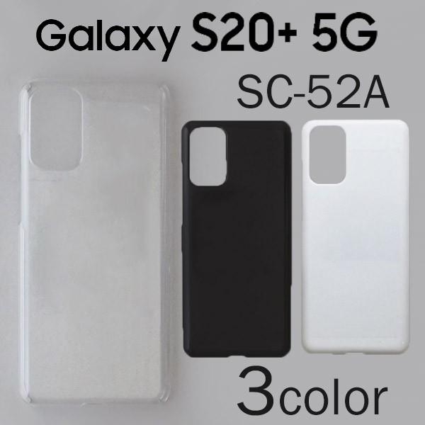 Galaxy S20+ 5G SC-52A/SCG02 ケースカバー 無地 ...