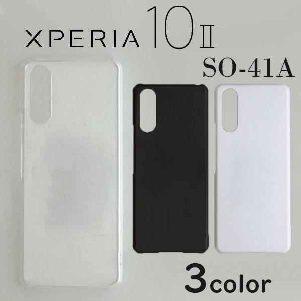 Xperia 10 II SO-41A/SOV43 ケースカバー 無地 ス...