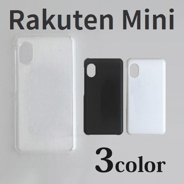 Rakuten Mini ケースカバー 無地 スマートフォン...