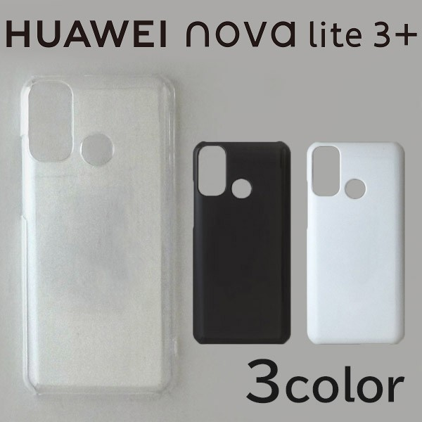 HUAWEI nova lite 3+ ケースカバー 無地 スマート...