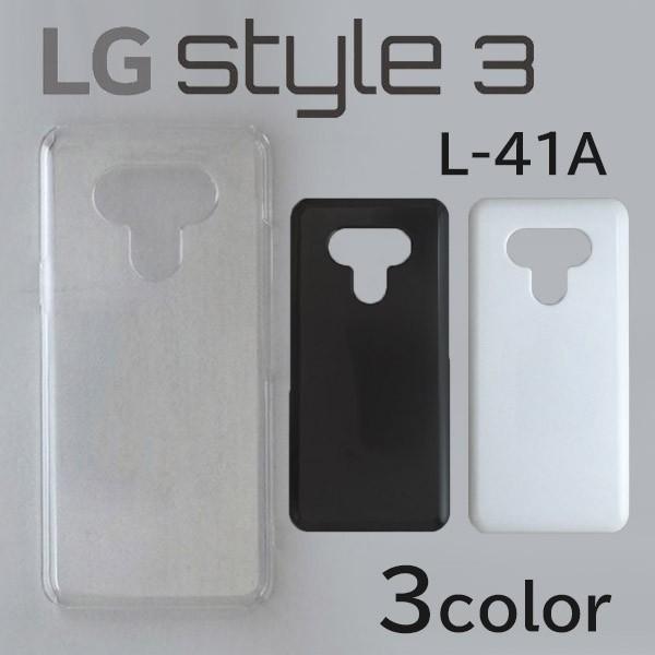 LG style3 L-41A ケースカバー 無地 スマートフォ...