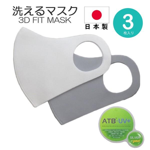 3Dフィットマスク 洗える 日本製 フリーサイズ...