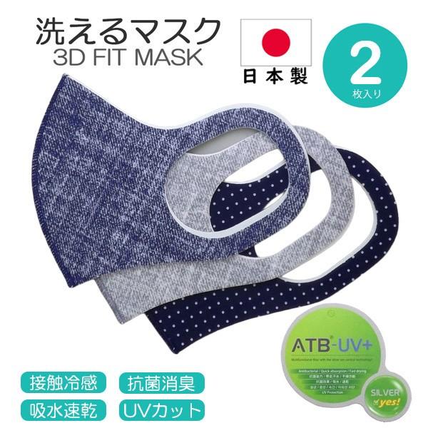 3Dフィットマスク 洗える 日本製 フリーサイズ(...