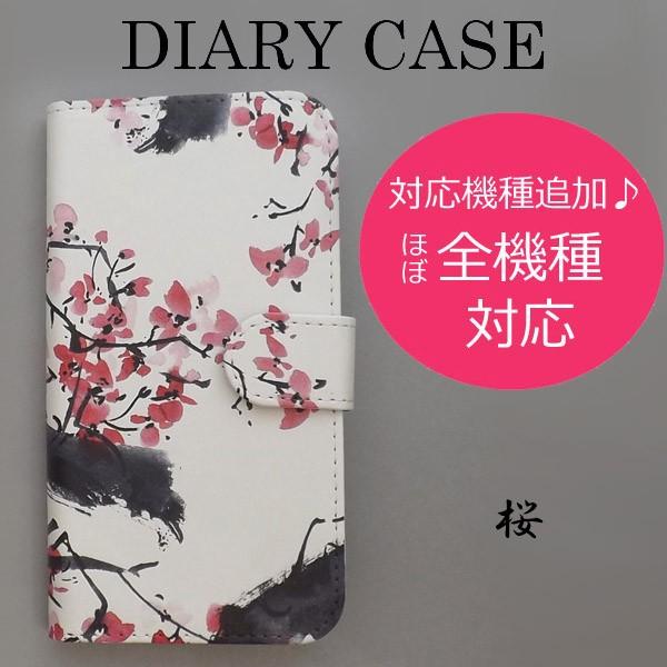 スマホケース 手帳型 au プリントケース 和柄 桜 ...