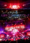 ◆通常盤☆和楽器バンド DVD【和楽器バンド 大新...