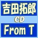 ◆初回仕様★スリーブ[予定]☆吉田拓郎 3CD【Fro...