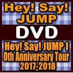 ◆通常盤★10%OFF★Hey! Say! JUMP 3DVD【Hey! ...