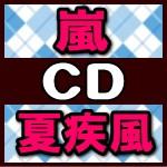 ◆特価★初回盤+高校野球盤[初回限定]+通常盤セッ...