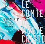 ◆サントラ CD 【フジテレビ系ドラマ「モンテ・ク...