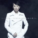 ◆初回限定盤B★ボーナストラック収録★徳永英明...