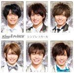◆通常盤★King & Prince CD【シンデレラガール...