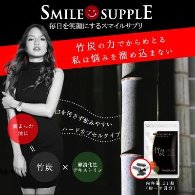 【即納☆メール便で送料無料】竹炭 ダイエットサ...