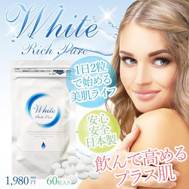 【送料無料】ホワイトリッチピュア White Rich P...
