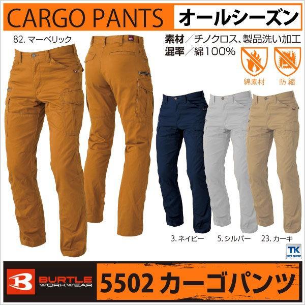BURTLE バートル 作業ズボン カーゴパンツ 作業服...