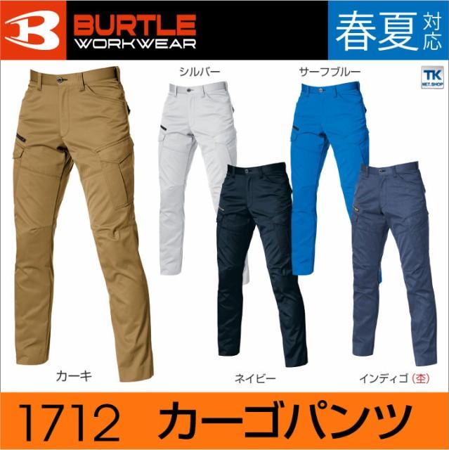 カーゴパンツ バートル BURTLE 制電 作業ズボン ...