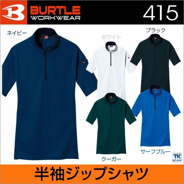 バートル BURTLE 半袖ジップシャツ ドライメッシ...