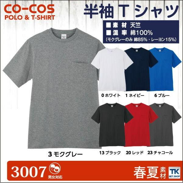半袖Tシャツ 作業服 作業着 作業シャツ 半袖Tシ...