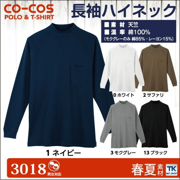 長袖ハイネックシャツ 作業服 作業着 作業シャツ ...